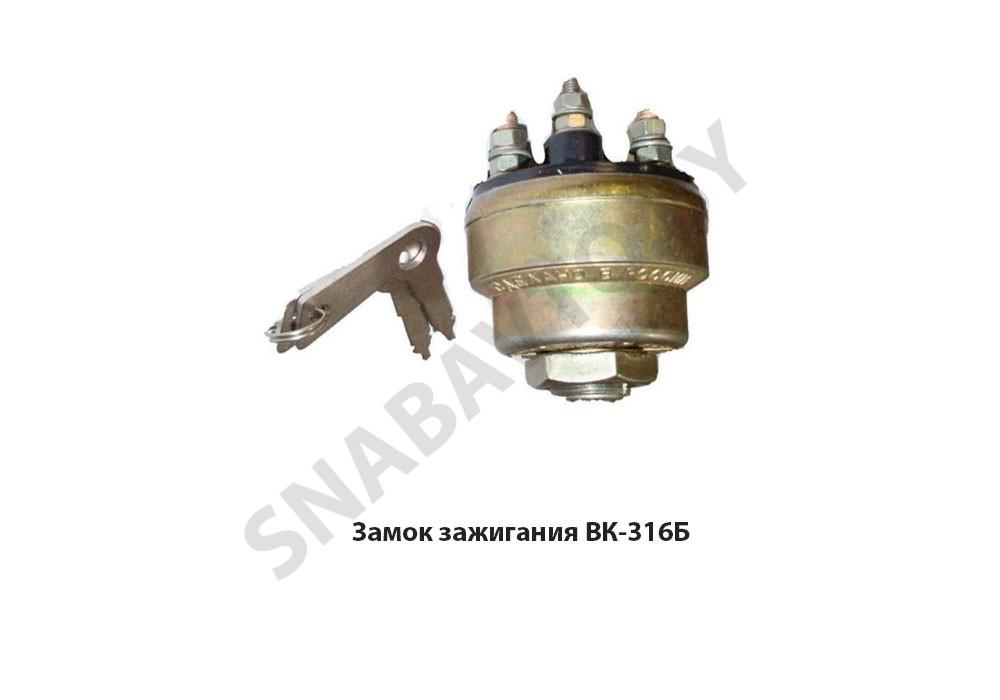 ВК-316Б