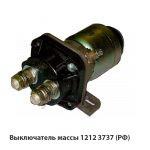 Выключатель массы аналог ВК-860 АДЮИ.453779.001