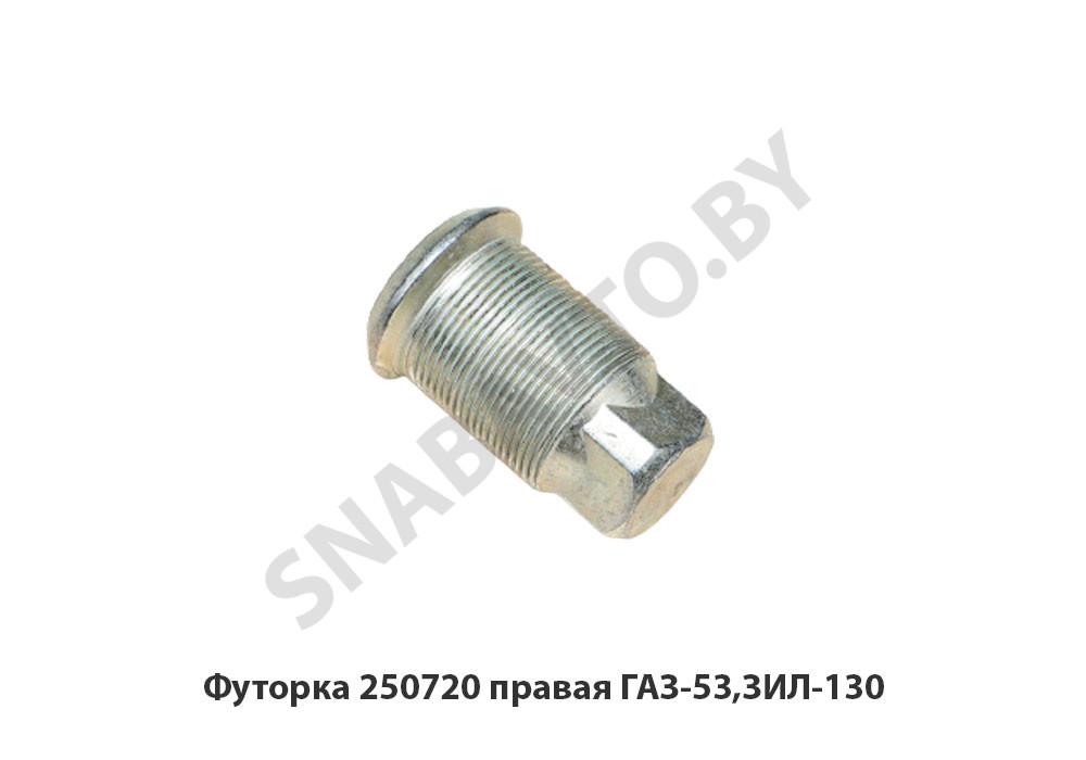 Футорка правая ГАЗ-53,ЗИЛ-130