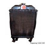 Радиатор МТЗ-1221