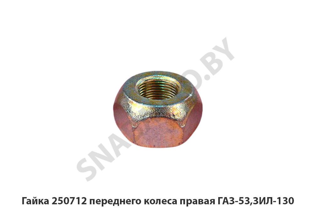 Гайка переднего колеса правая ГАЗ-53,ЗИЛ-130