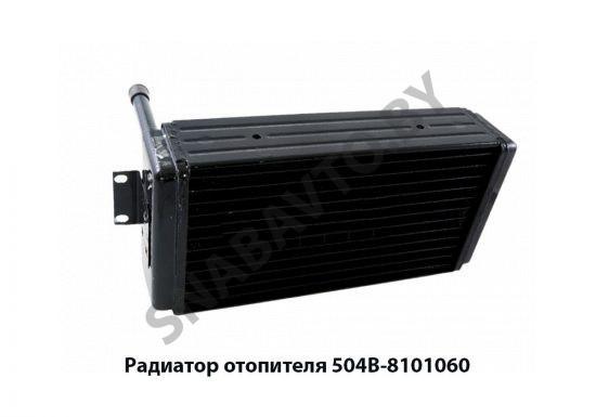 504В-8101060 1 Ремавтоснаб