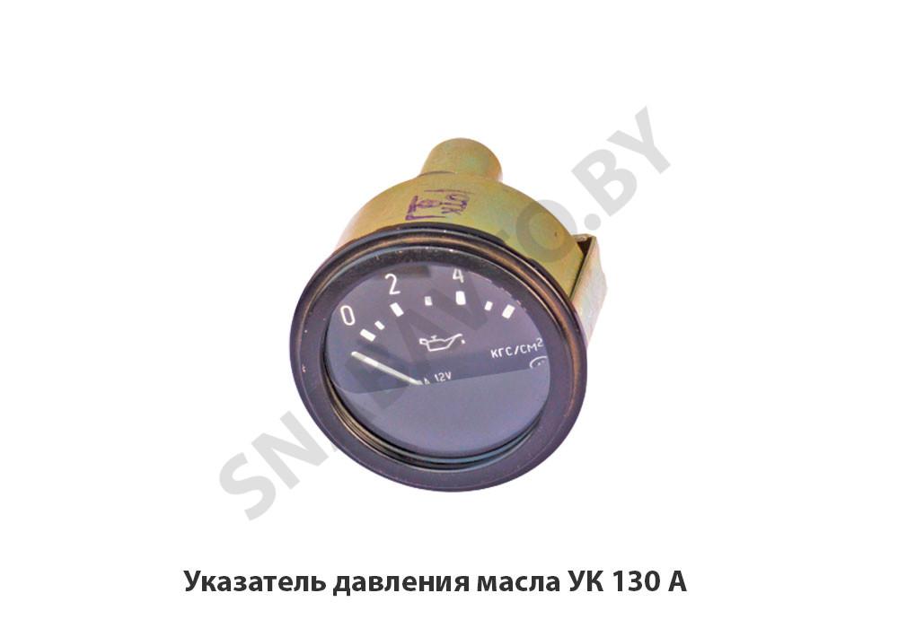 УК 130 А