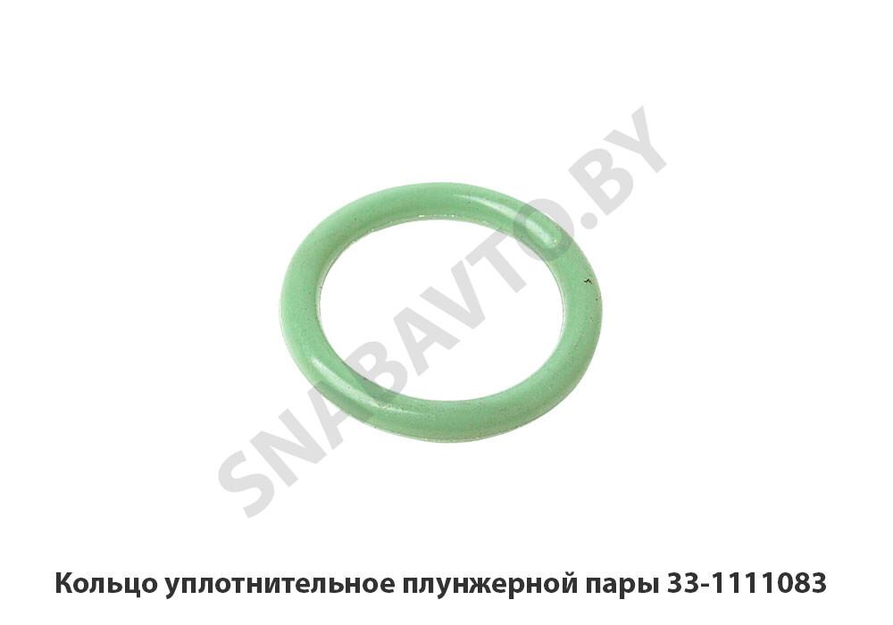 Кольцо уплотнительное плунжерной пары