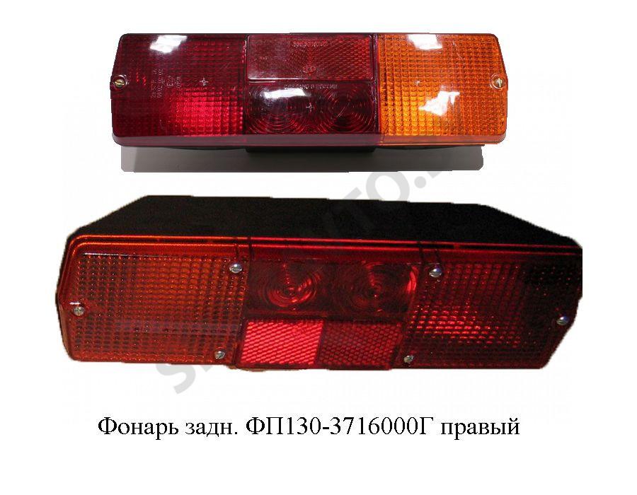 ФП-130-3716000Г