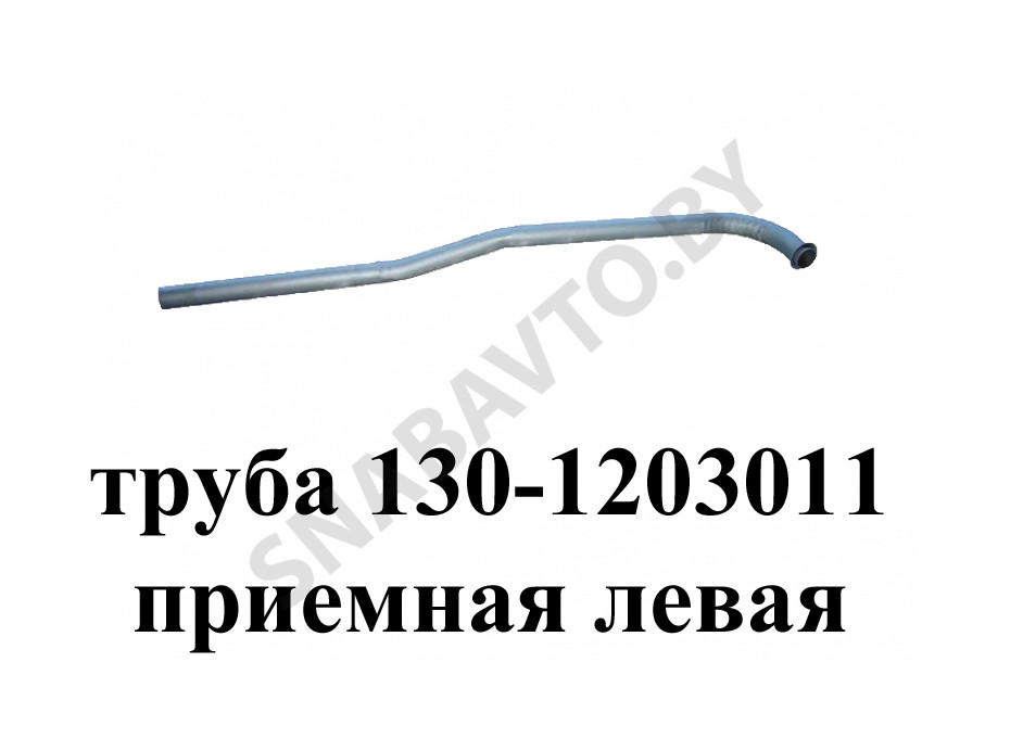 130-1203011