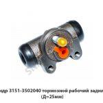 Цилиндр тормозной рабочий задний УАЗ (Д=25мм)