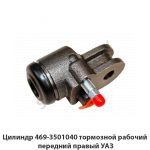 Цилиндр тормозной рабочий передний правый УАЗ