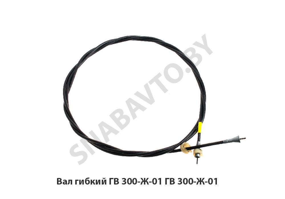 Вал гибкий ГВ 300-Ж-01