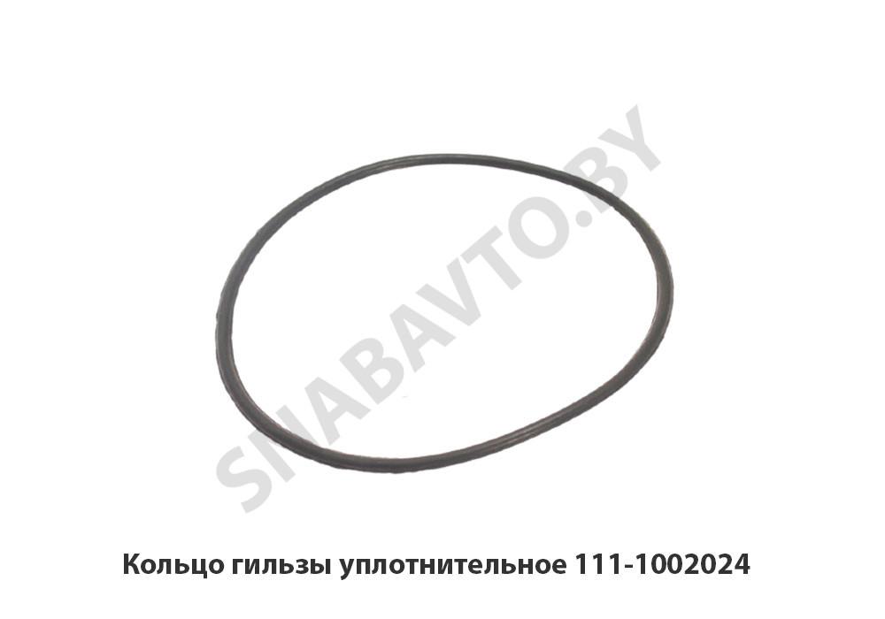 Кольцо гильзы уплотнительное
