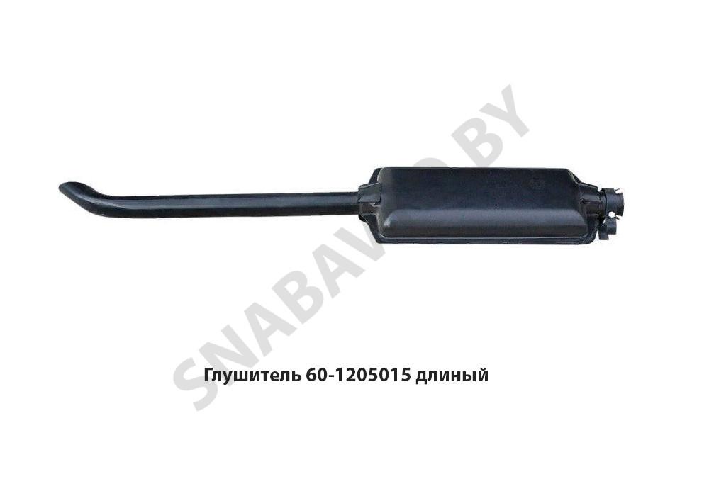 Глушитель МТЗ-80,Т-40 длиный L-1370мм