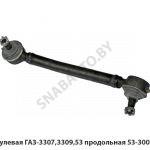 Тяга рулевая ГАЗ-3307,3309,53 продольная