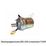 Электродвигатель отопителя Г-3307