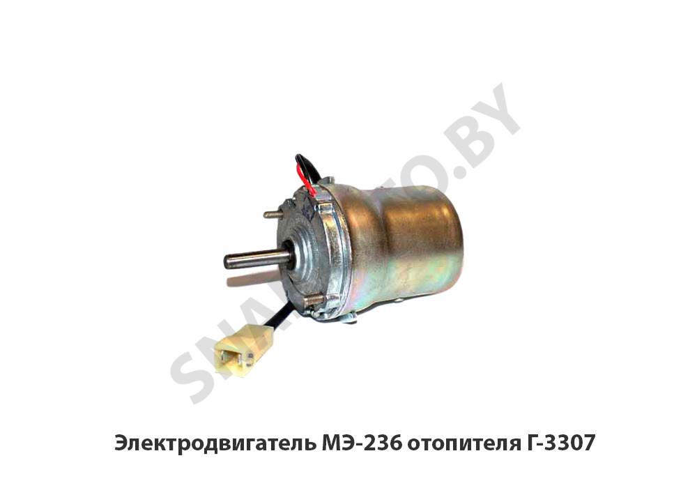 МЭ-236