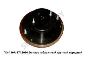 ПФ-130А-3712010 1 Ремавтоснаб