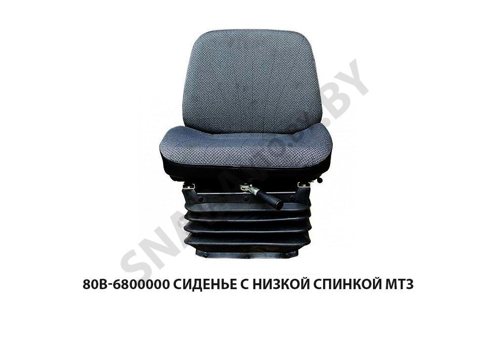 Сиденье с низкой спинкой МТЗ