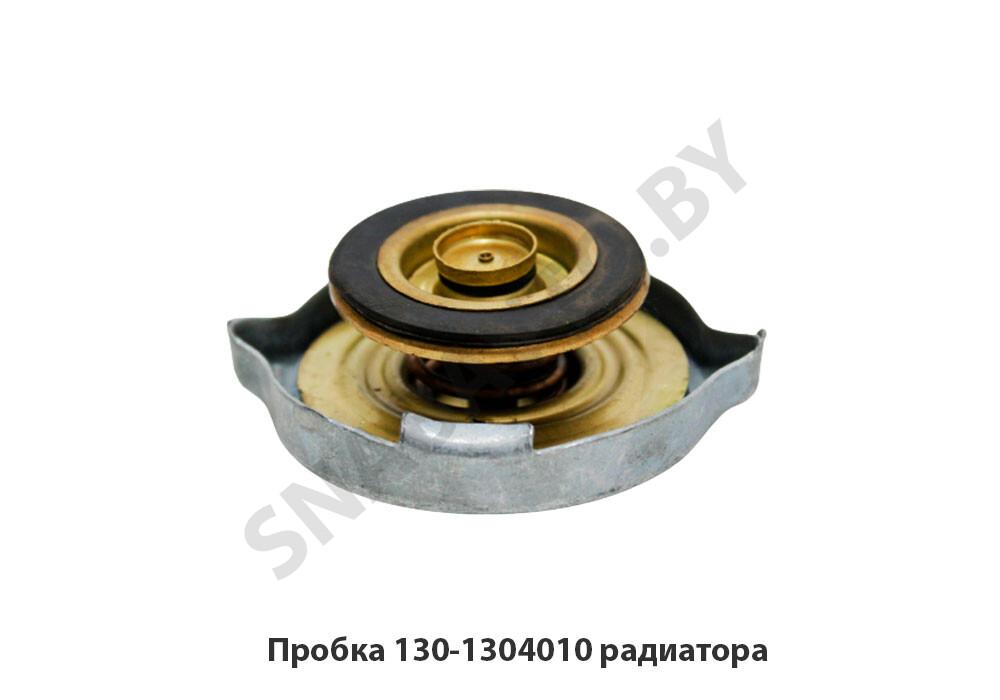 Пробка 130-1304010 радиатора