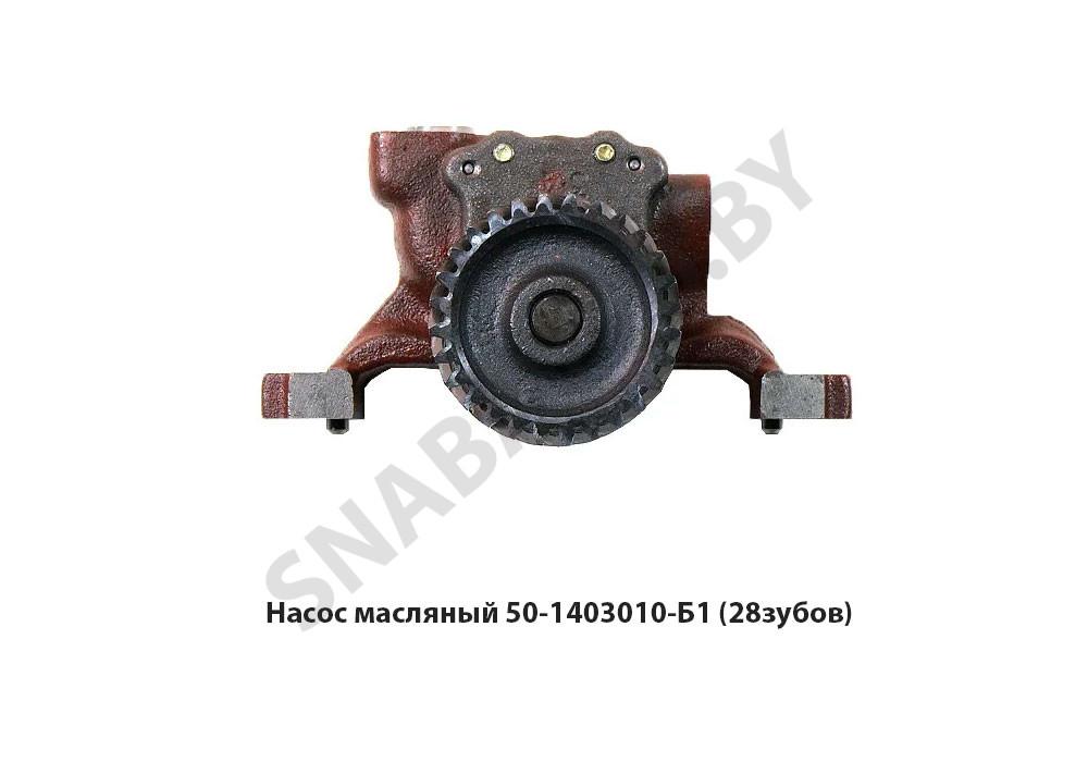 50-1403010-Б1 5 Ремавтоснаб