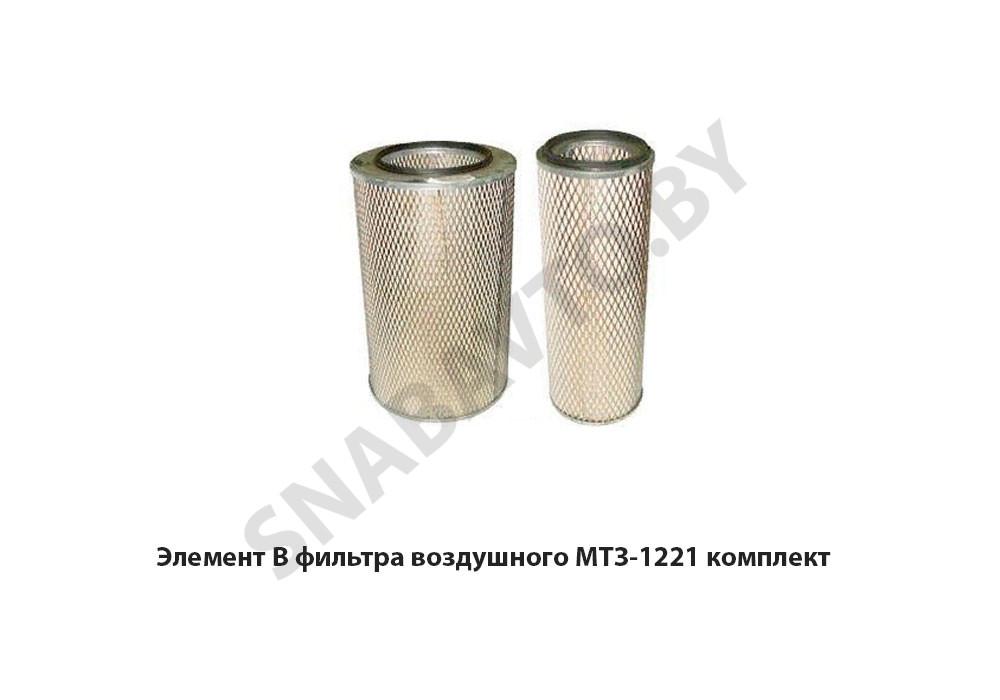 Элемент В фильтра воздушного МТЗ-1221 комплект