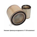Элемент фильтр.воздушного Т-150 комплект