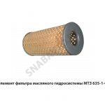 Элемент фильтра масляного гидросистемы МТЗ 635-1-06