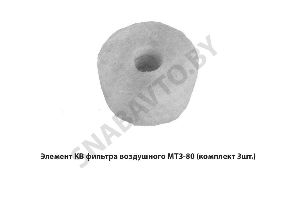 Элемент КВ фильтра воздушного МТЗ-80 (комплект 3шт.)