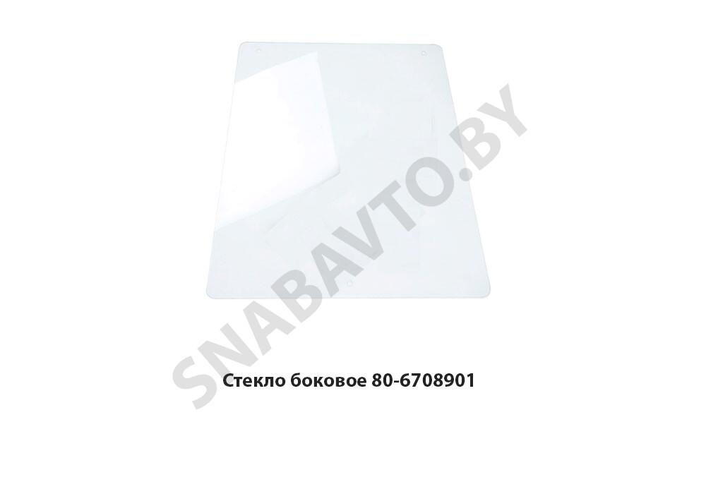 Стекло боковое МТЗ-1221 (868х749)