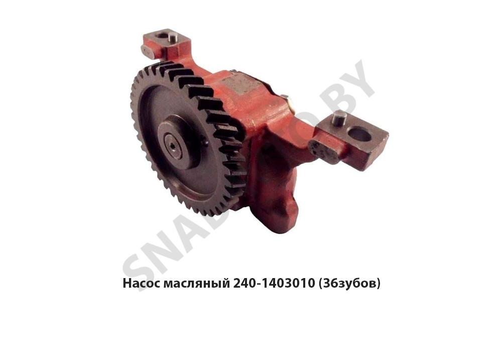 Насос масляный (Z=36) Д-240,-243
