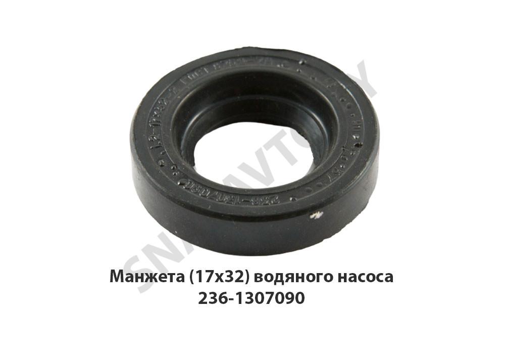 Манжета (17х32) водяного насоса