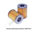Элемент фильтра масляного ЗИЛ-5301