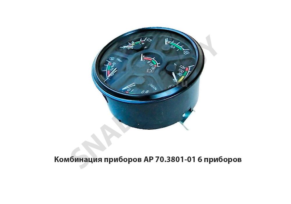 АР 70.3801-01