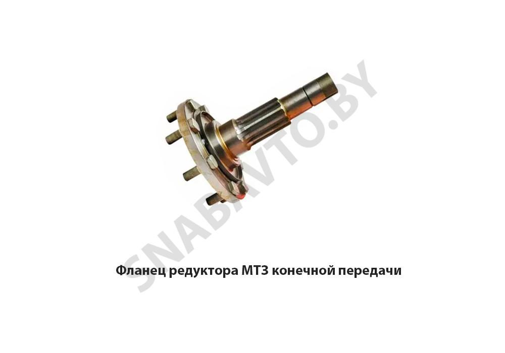 Фланец редуктора МТЗ конечной передачи