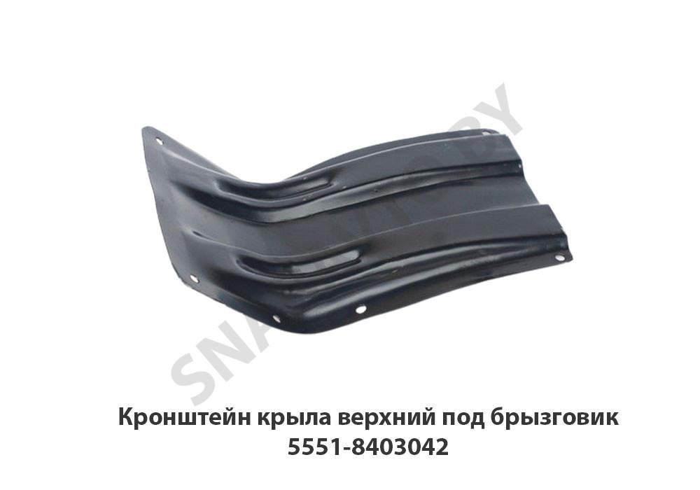 5551-8403042