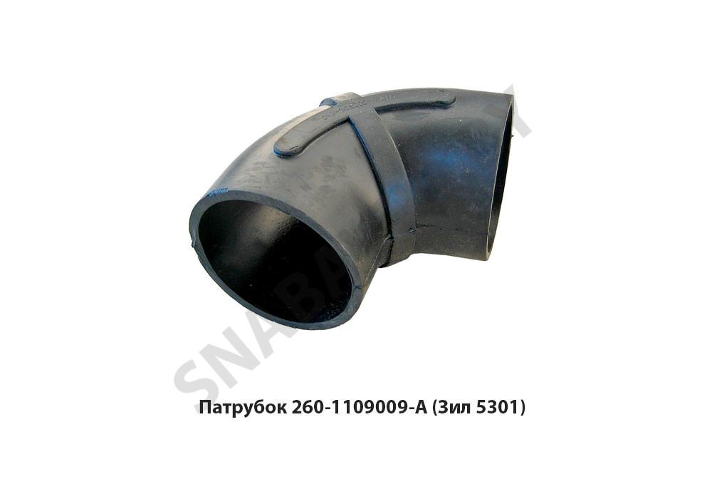 260-1109009-А 12 Ремавтоснаб