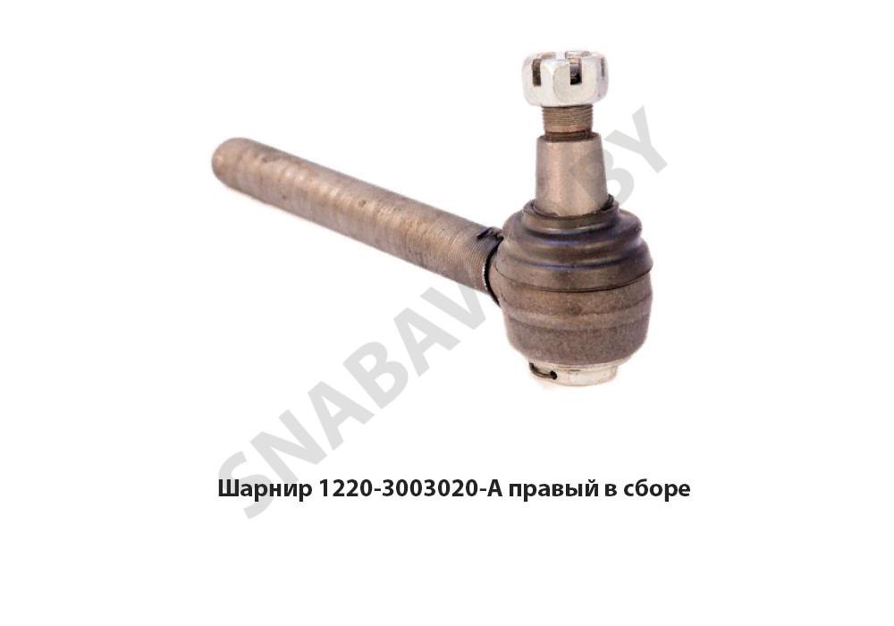 1220-3003020-А