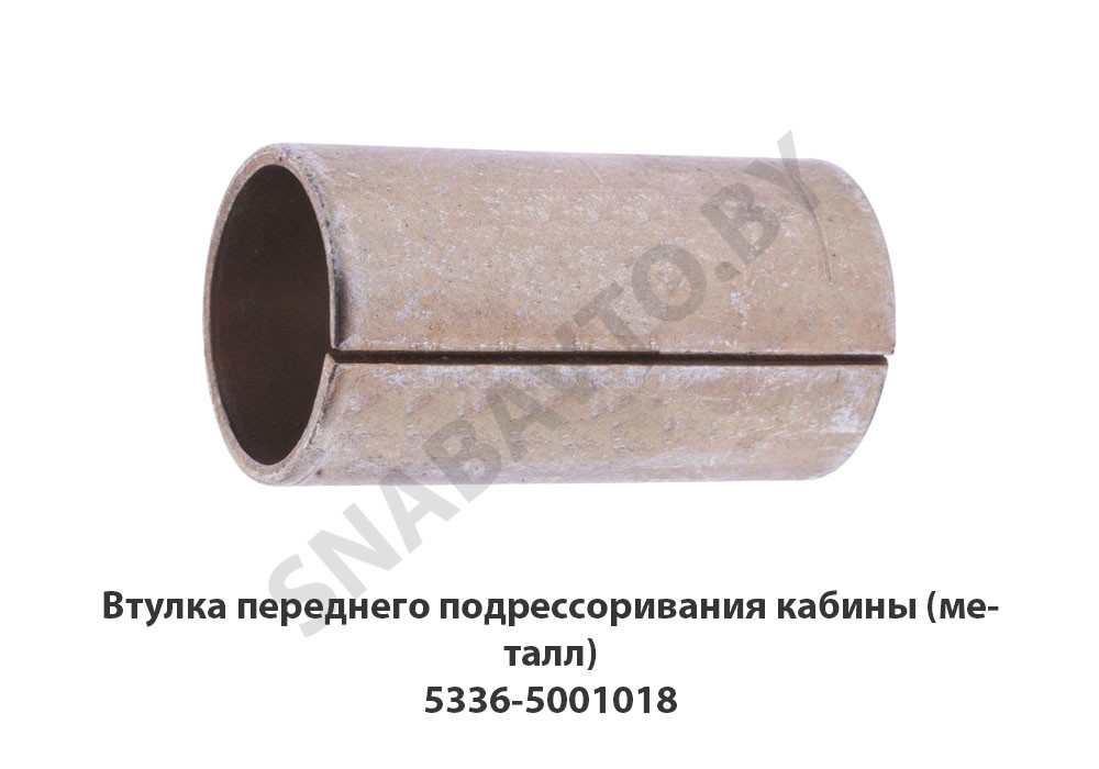Втулка переднего подрессоривания кабины (металл)