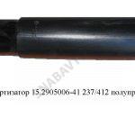 Амортизатор  237/412 полуприцеп