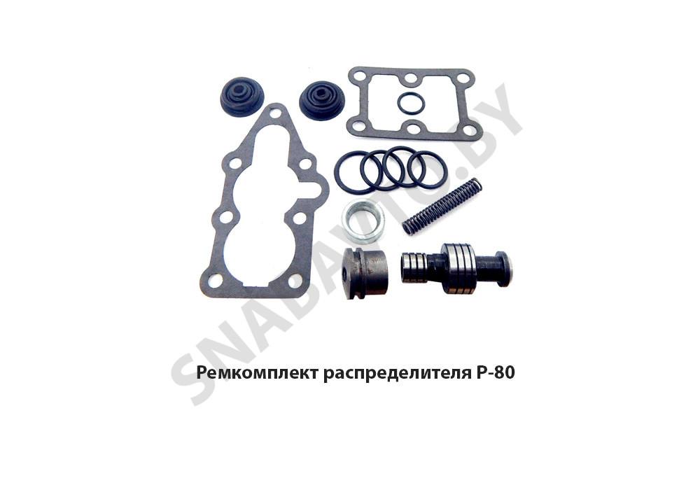 Ремкомплект распределителя Р-80