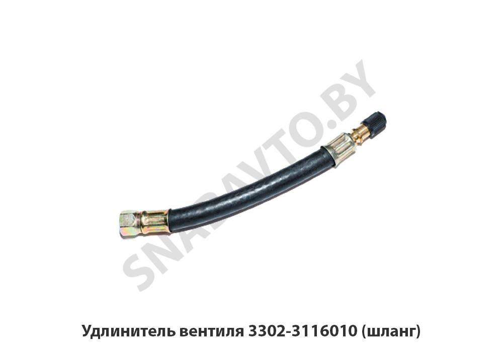 Удлинитель вентиля (шланг)