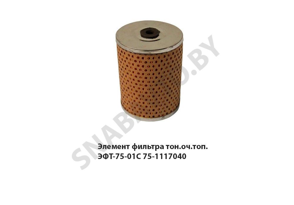 ЭФТ-75-01С 75-1117040
