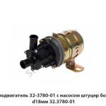 Электродвигатель 32-3780-01 с насосом штуцер большой d18мм