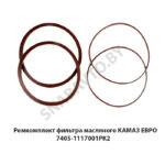 Ремкомплект фильтра масляного КАМАЗ ЕВРО