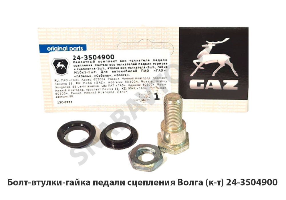 Болт-втулки-гайка педали сцепления Волга (к-т)