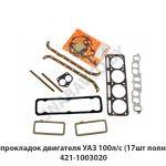 К-т прокладок двигателя УАЗ 100л/с (17шт полный)