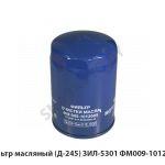 Фильтр масляный (Д-245) ЗИЛ-5301