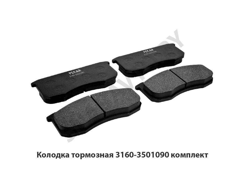 3160-3501090