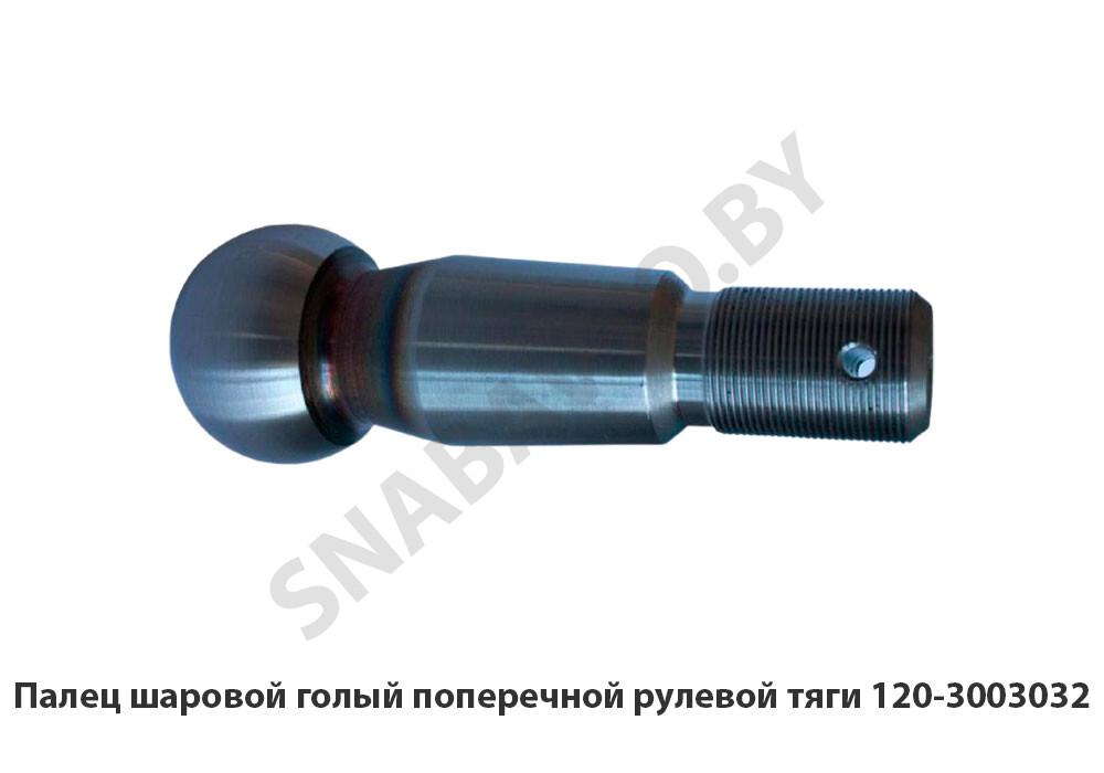 Палец шаровой голый поперечной рулевой тяги