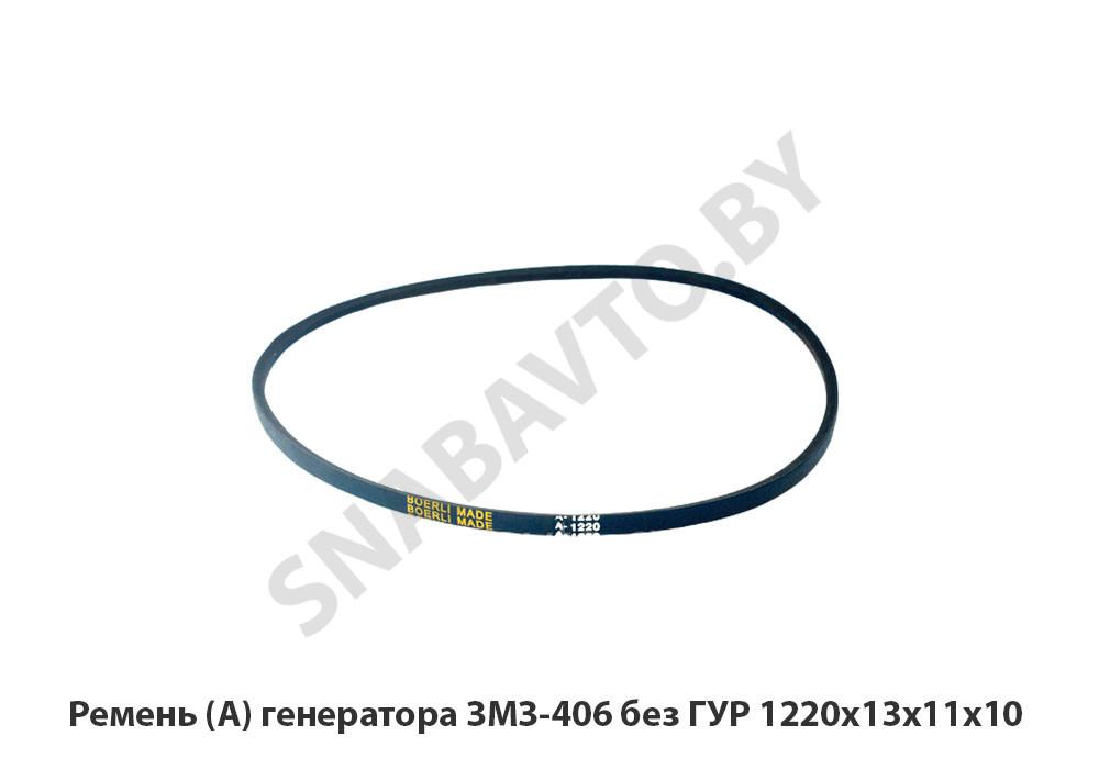 Ремень (А) генератора ЗМЗ-406 без ГУР