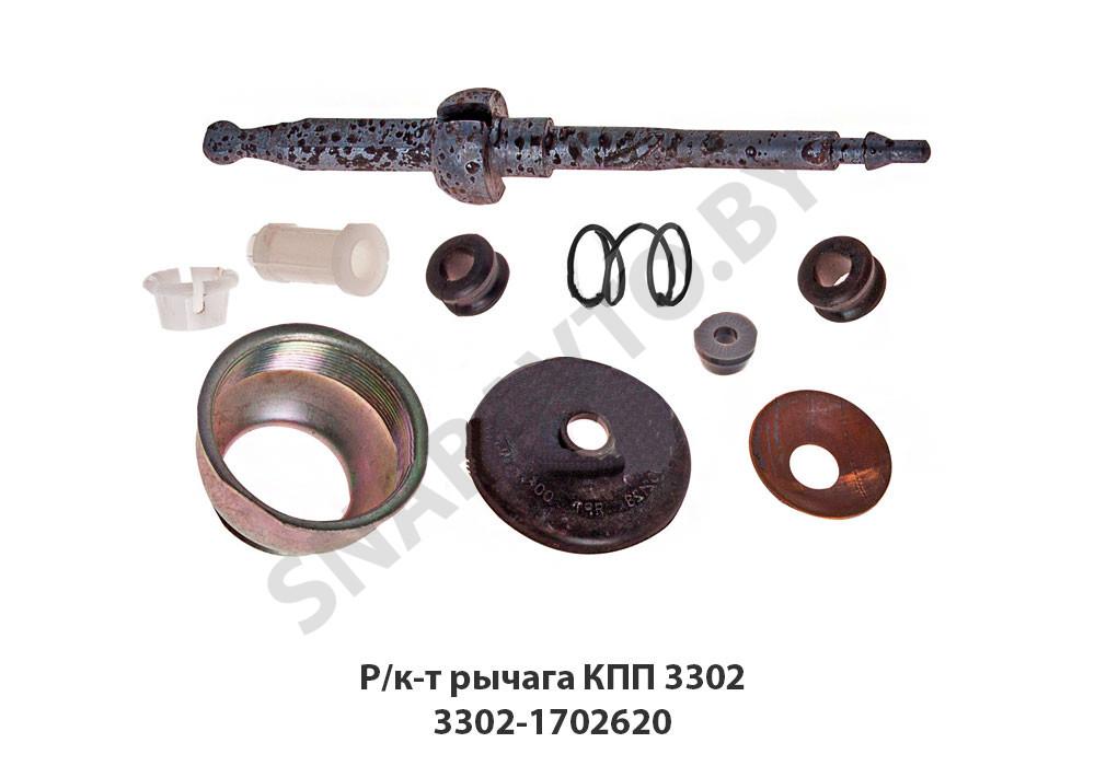 Р/к-т рычага КПП 3302