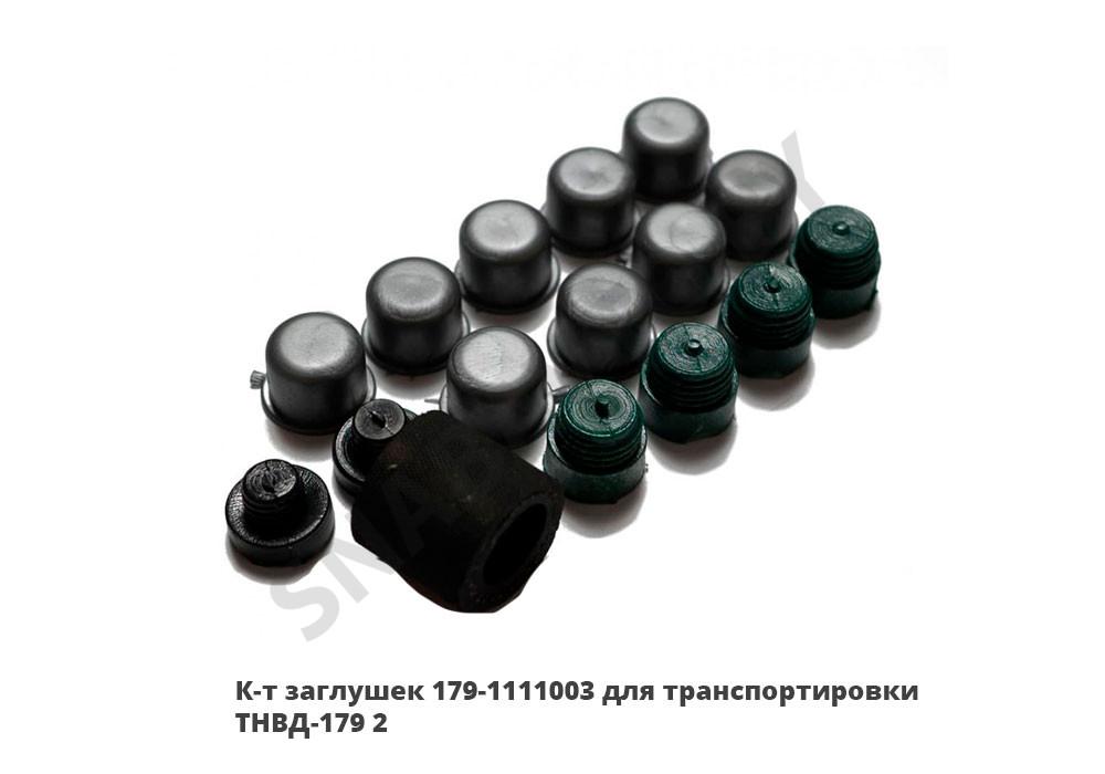 К-т заглушек для транспортировки ТНВД-179.2